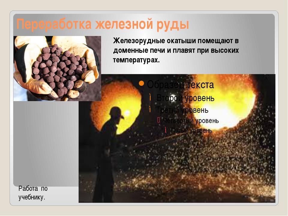 Переработка железной руды Железорудные окатыши помещают в доменные печи и пла...