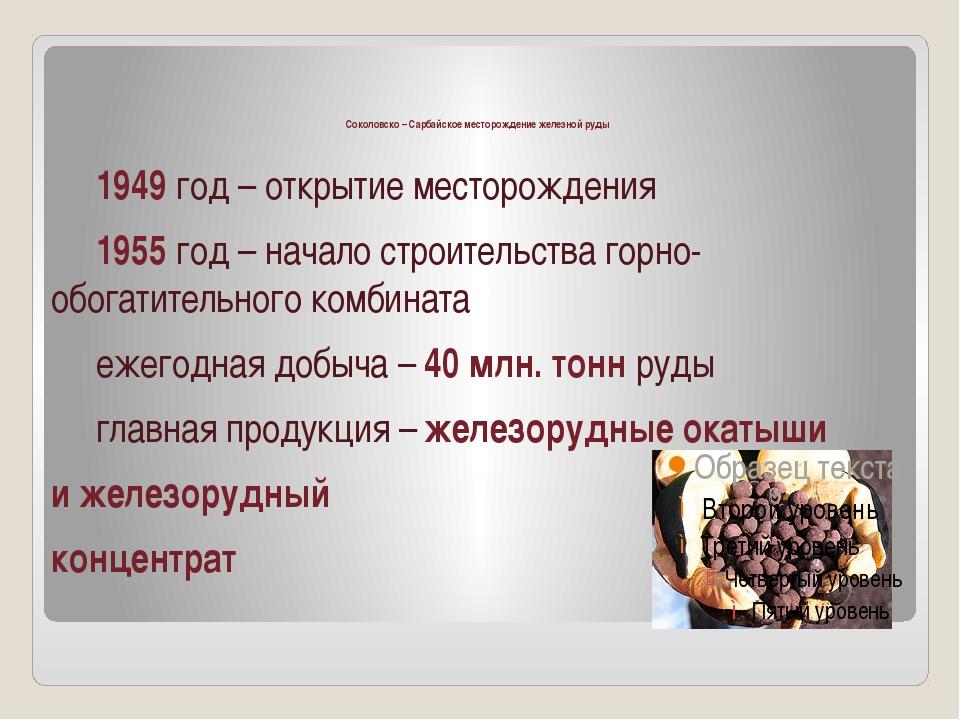 Соколовско – Сарбайское месторождение железной руды 1949 год – открытие мес...