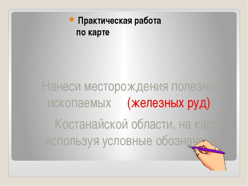 Практическая работа по карте Нанеси месторождения полезных ископаемых (желез...