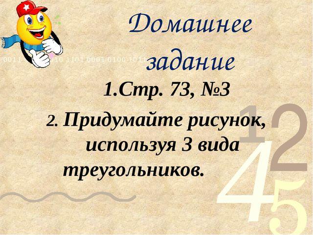 Домашнее задание 1.Стр. 73, №3 2. Придумайте рисунок, используя 3 вида треуго...