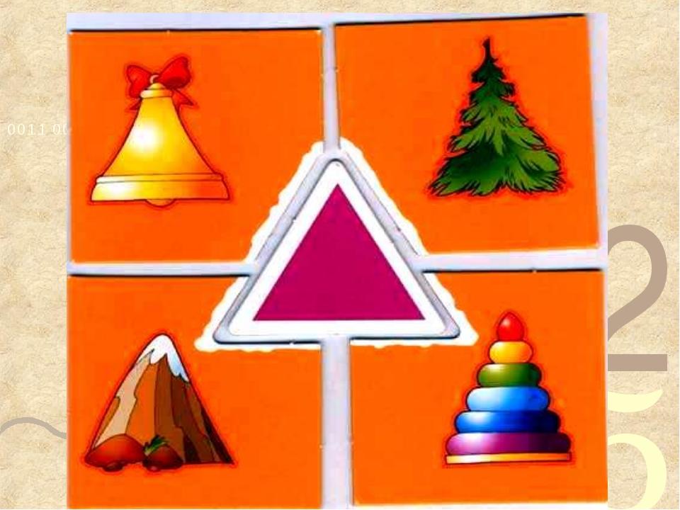Треугольник в картинках для малышей