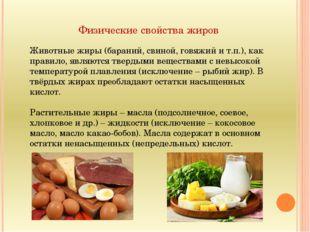 Физические свойства жиров Животные жиры (бараний, свиной, говяжий и т.п.), к