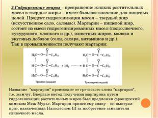 2.Гидрирование жиров – превращение жидких растительных масел в твердые жиры –