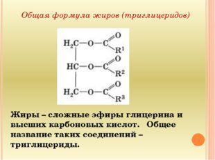 Общая формула жиров (триглицеридов) Жиры – сложные эфиры глицерина и высших к