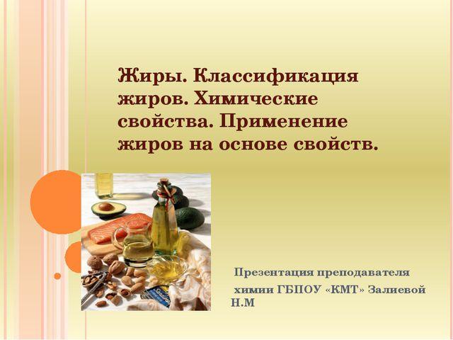 Жиры. Классификация жиров. Химические свойства. Применение жиров на основе св...