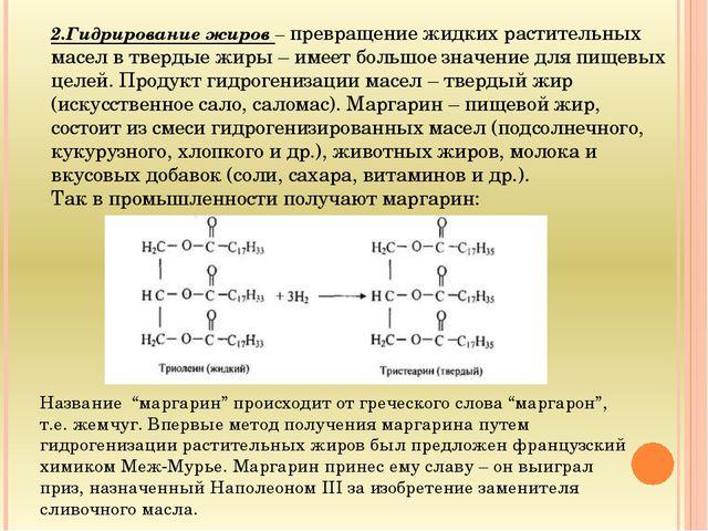 2.Гидрирование жиров – превращение жидких растительных масел в твердые жиры –...