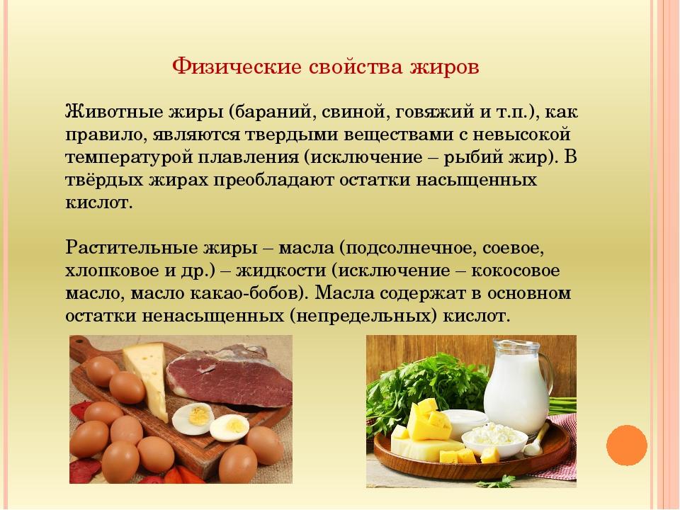 Физические свойства жиров Животные жиры (бараний, свиной, говяжий и т.п.), к...