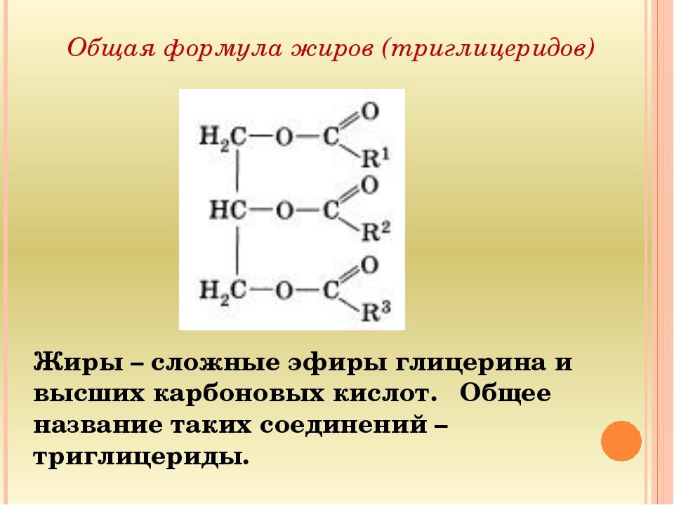 Общая формула жиров (триглицеридов) Жиры – сложные эфиры глицерина и высших к...