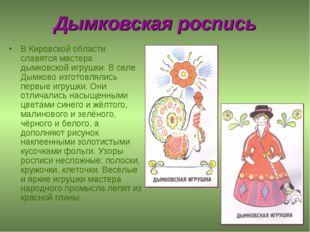 Дымковская роспись В Кировской области славятся мастера дымковской игрушки. В