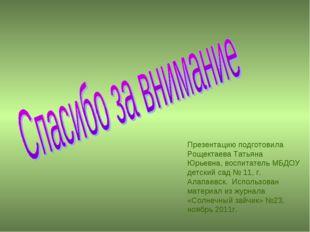 Презентацию подготовила Рощектаева Татьяна Юрьевна, воспитатель МБДОУ детский