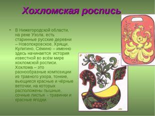 Хохломская роспись В Нижегородской области, на реке Узола, есть старинные рус