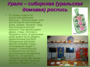 Урало – сибирская (уральская домовая) роспись В старину ходили по уральским д