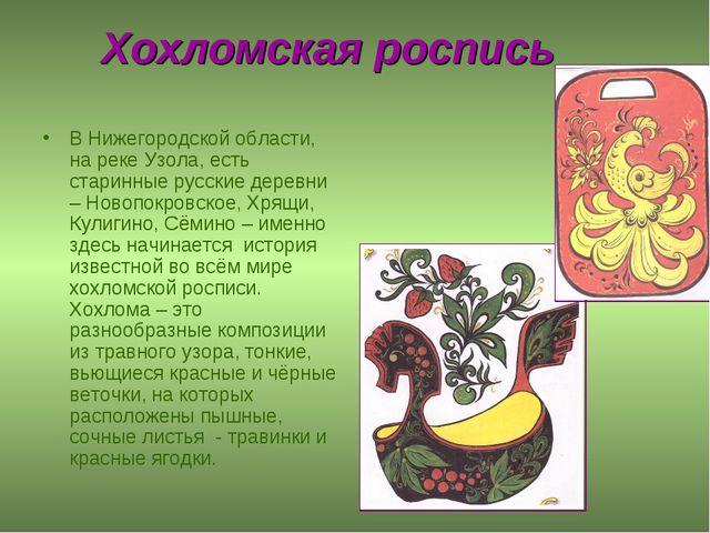 Хохломская роспись В Нижегородской области, на реке Узола, есть старинные рус...
