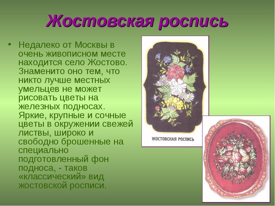 Жостовская роспись Недалеко от Москвы в очень живописном месте находится село...