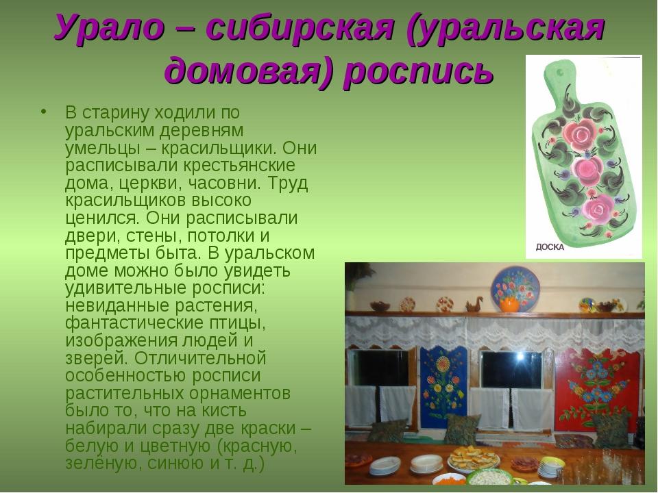 Урало – сибирская (уральская домовая) роспись В старину ходили по уральским д...