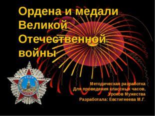 Ордена и медали Великой Отечественной войны Методическая разработка Для прове