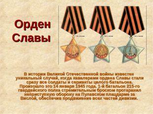 Орден Славы В истории Великой Отечественной войны известен уникальный случай,