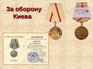 За оборону Киева
