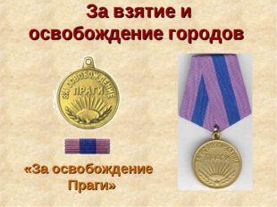 За взятие и освобождение городов «За освобождение Праги»