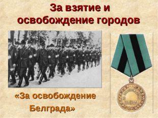 За взятие и освобождение городов «За освобождение Белграда»