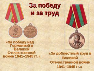 За победу и за труд «За победу над Германией в Великой Отечественной войне 19