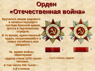 Орден «Отечественная война» Вручался лицам рядового и начальствующего состава