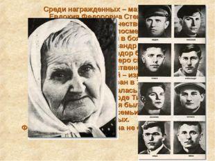 Среди награжденных – мать-героиня Евдокия Федоровна Степанова, удостоенная о