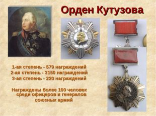 Орден Кутузова 1-ая степень - 579 награждений 2-ая степень - 3150 награждений