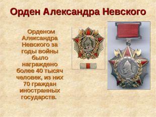 Орден Александра Невского Орденом Александра Невского за годы войны было нагр