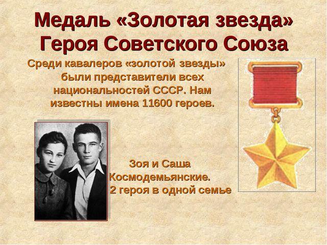 Медаль «Золотая звезда» Героя Советского Союза Среди кавалеров «золотой звезд...