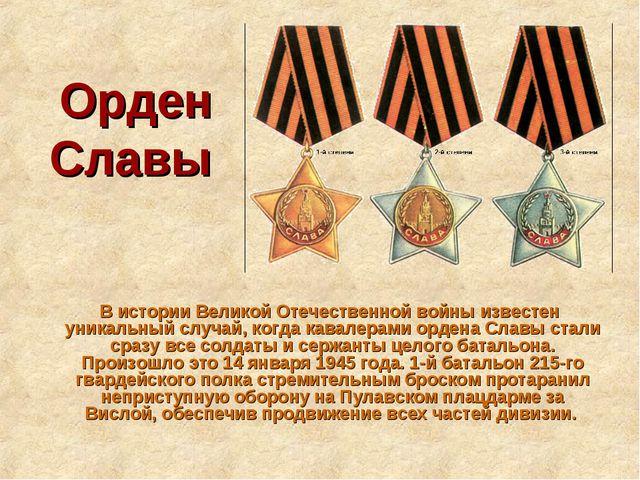Орден Славы В истории Великой Отечественной войны известен уникальный случай,...