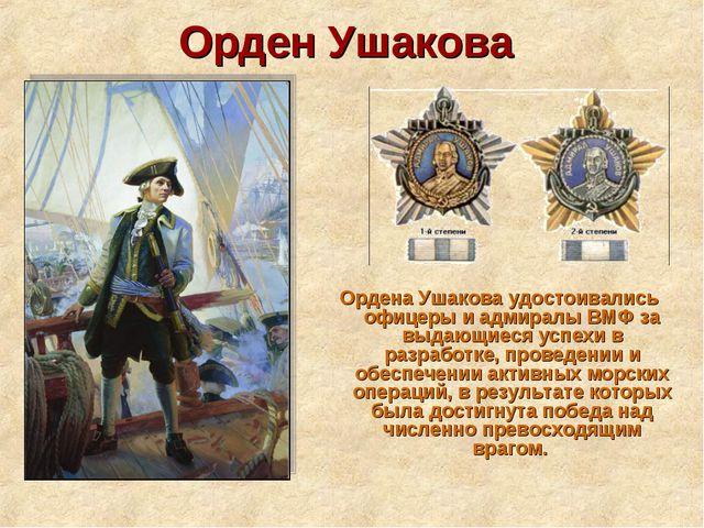 Орден Ушакова Ордена Ушакова удостоивались офицеры и адмиралы ВМФ за выдающие...