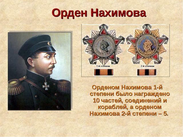 Орден Нахимова Орденом Нахимова 1-й степени было награждено 10 частей, соедин...