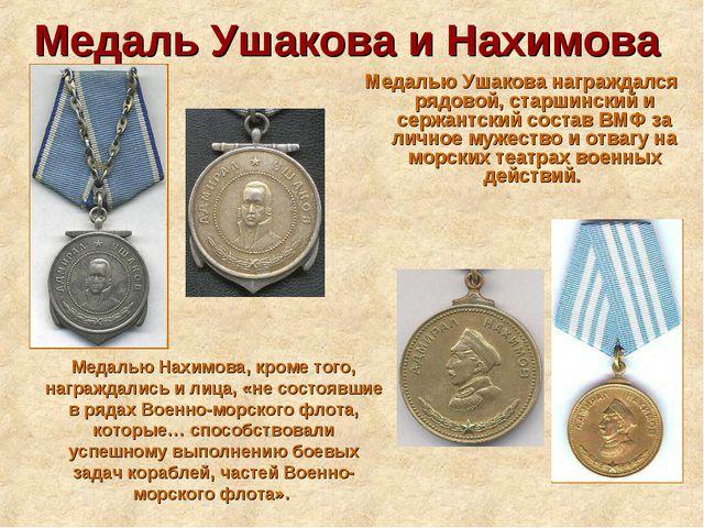 Медаль Ушакова и Нахимова Медалью Ушакова награждался рядовой, старшинский и...