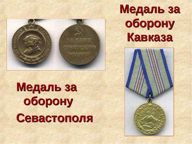 Медаль за оборону Кавказа Медаль за оборону Севастополя