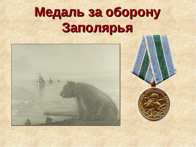 Медаль за оборону Заполярья