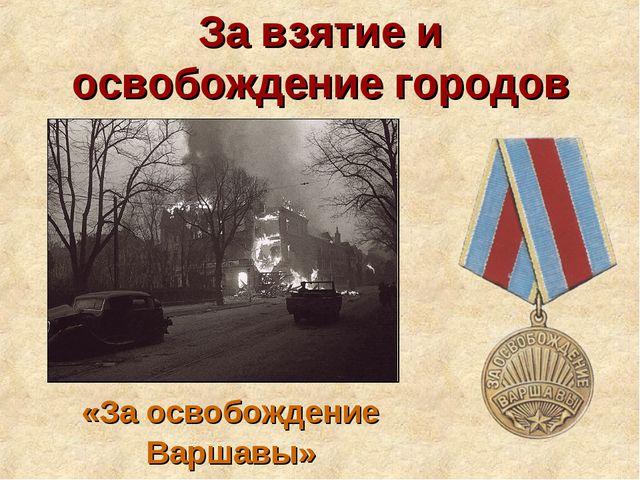 За взятие и освобождение городов «За освобождение Варшавы»