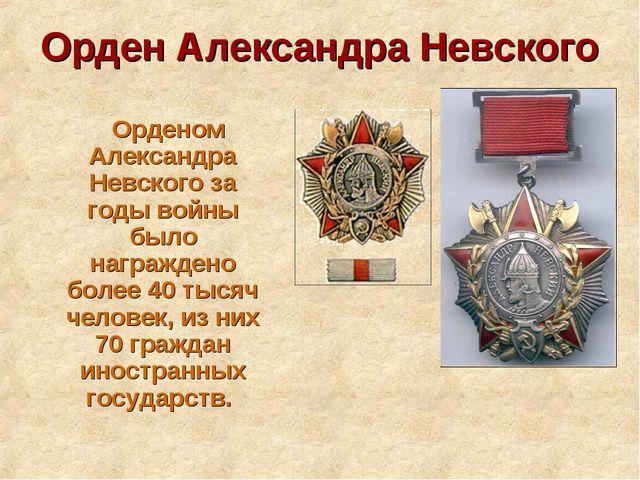 Орден Александра Невского Орденом Александра Невского за годы войны было нагр...