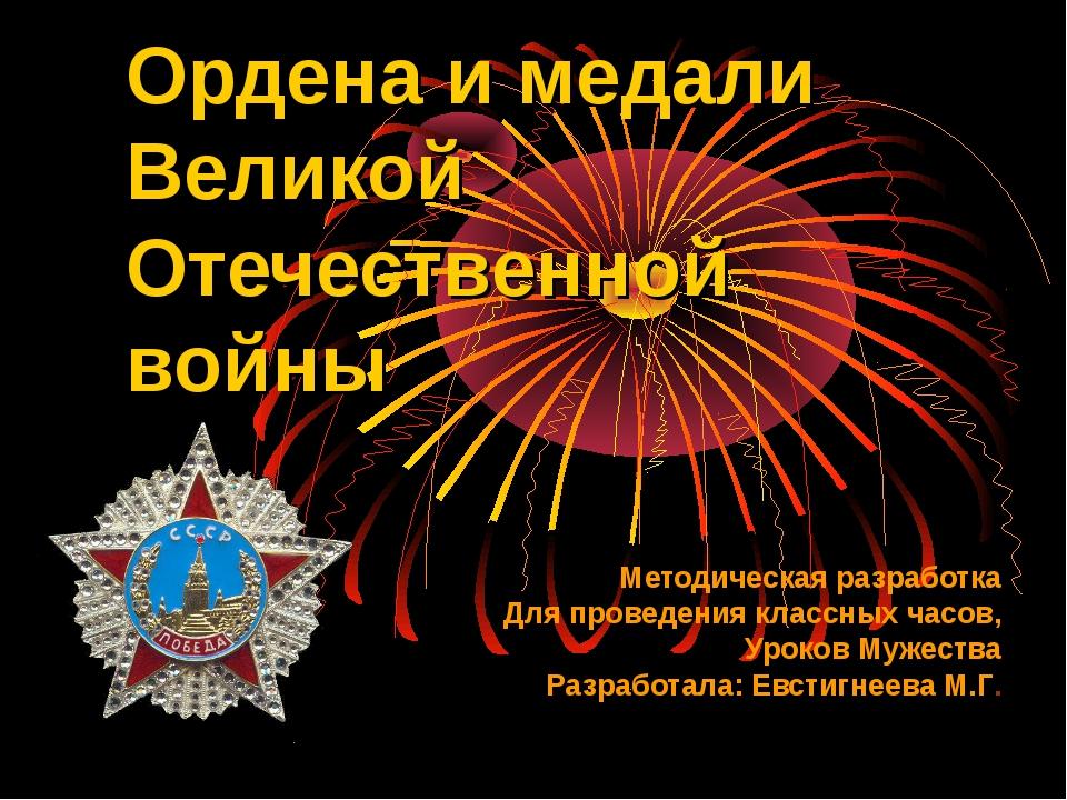 Ордена и медали Великой Отечественной войны Методическая разработка Для прове...