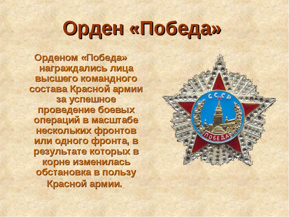 Орден «Победа» Орденом «Победа» награждались лица высшего командного состава...