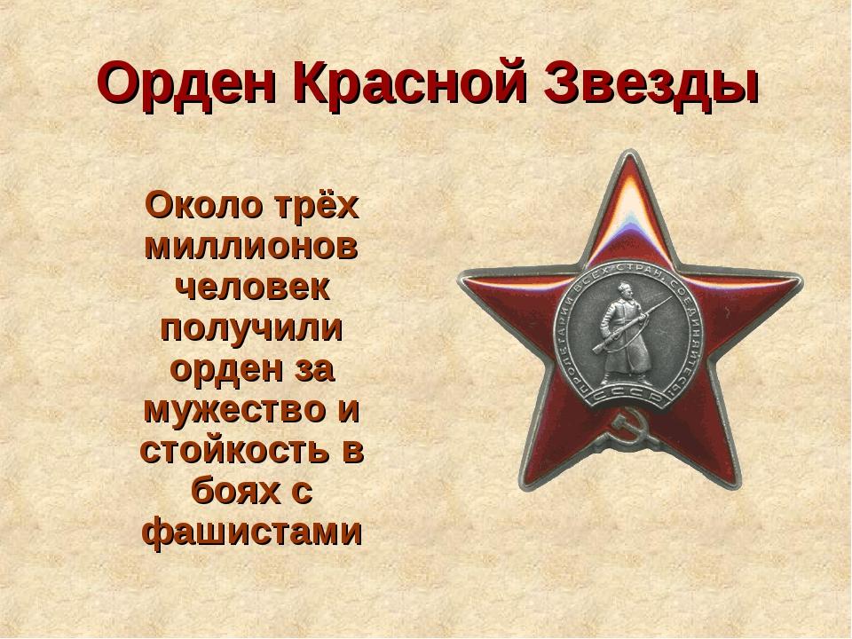 Орден Красной Звезды Около трёх миллионов человек получили орден за мужество...