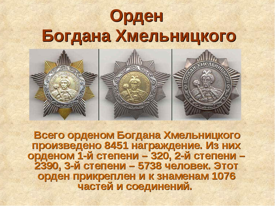 Орден Богдана Хмельницкого Всего орденом Богдана Хмельницкого произведено 845...