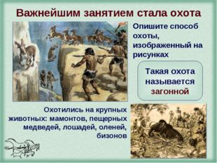 Важнейшим занятием стала охота Опишите способ охоты, изображенный на рисунках