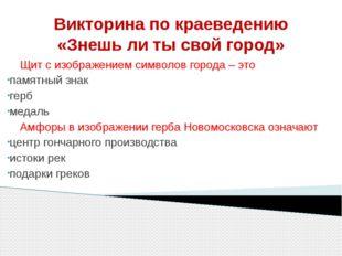 Викторина по краеведению «Знешь ли ты свой город» Щит с изображением символов