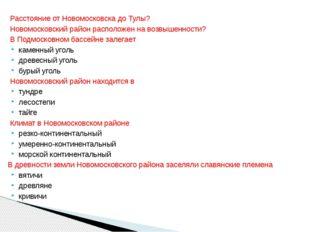 Расстояние от Новомосковска до Тулы? Новомосковский район расположен на возв