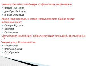 Новомосковск был освобожден от фашистских захватчиков в ноябре 1941 года дек