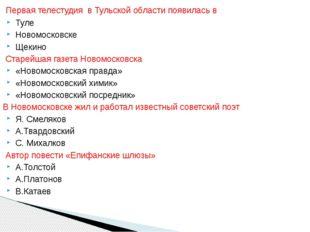Первая телестудия в Тульской области появилась в Туле Новомосковске Щекино С