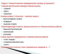 Рядом с Новомосковским краеведческим музеем установлен? Главная футбольная к