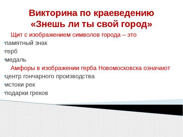 Викторина по краеведению «Знешь ли ты свой город» Щит с изображением символов...