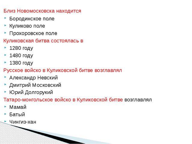 Близ Новомосковска находится Бородинское поле Куликово поле Прохоровское пол...